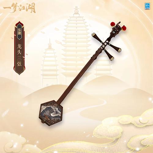 《一梦江湖》乐器龙头三弦一览
