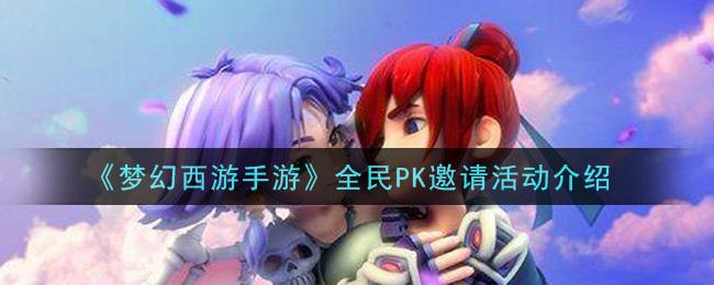 《梦幻西游手游》全民PK邀请活动介绍