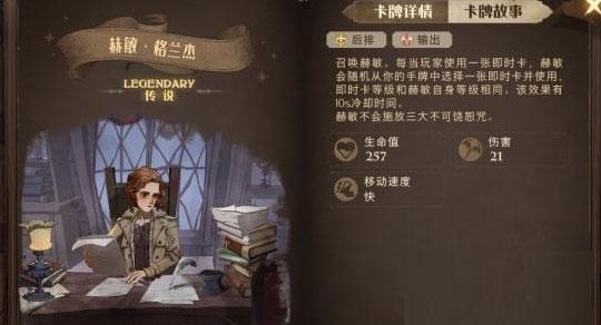 《哈利波特:魔法觉醒》赫敏伙伴卡牌搭配攻略