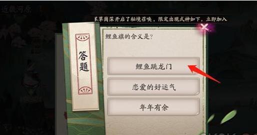 《阴阳师》鲤鱼旗的含义答案介绍