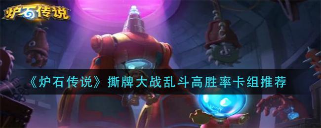 《炉石传说》撕牌大战乱斗高胜率卡组推荐