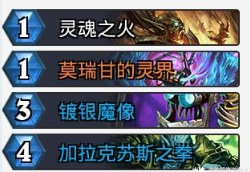 《炉石传说》撕牌大战乱斗玩法攻略