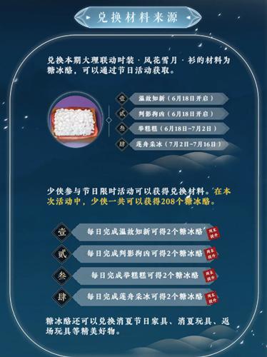 《一梦江湖》风花雪月时装获取攻略