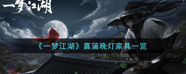 《一梦江湖》菖蒲晚灯家具一览