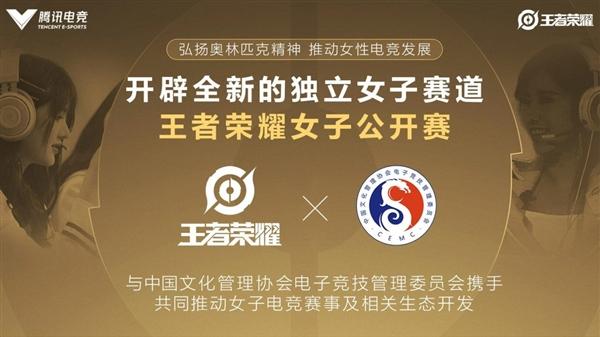 《王者荣耀》宣布将推独立女子电竞赛事:跟进奥运会