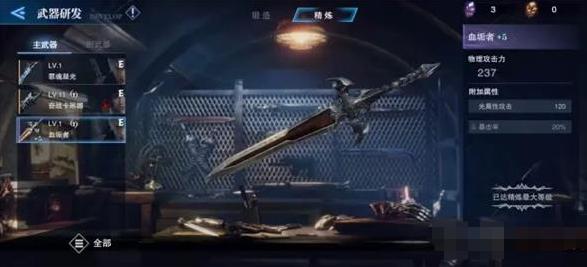 《鬼泣-巅峰之战》武器强化攻略
