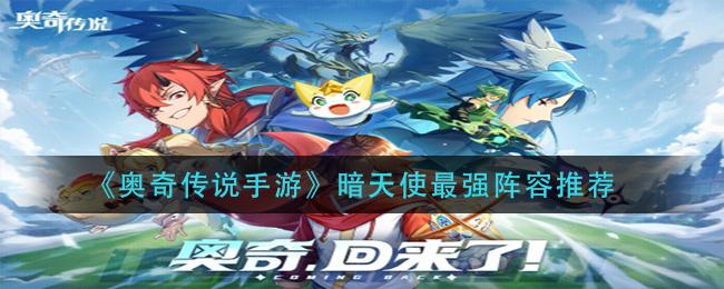 《奥奇传说手游》暗天使最强阵容推荐