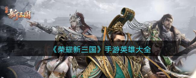 《荣耀新三国》手游英雄大全