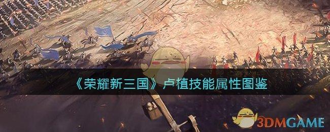 《荣耀新三国》卢植技能属性图鉴