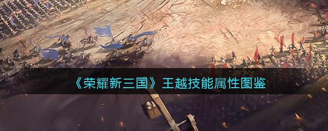 《荣耀新三国》王越技能属性图鉴