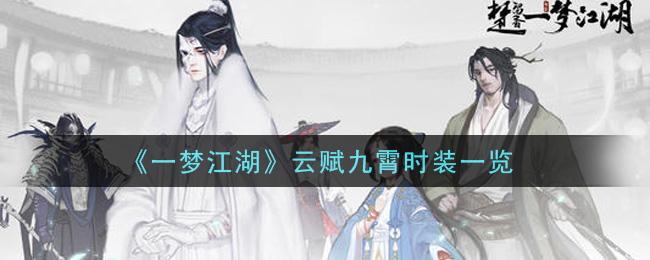 《一梦江湖》云赋九霄时装一览