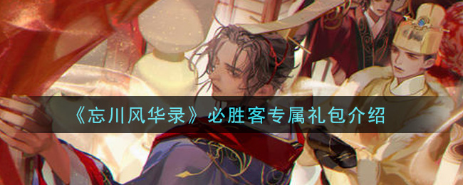 《忘川风华录》必胜客专属礼包介绍