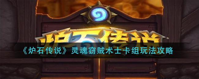 《炉石传说》灵魂窃贼术士卡组玩法攻略