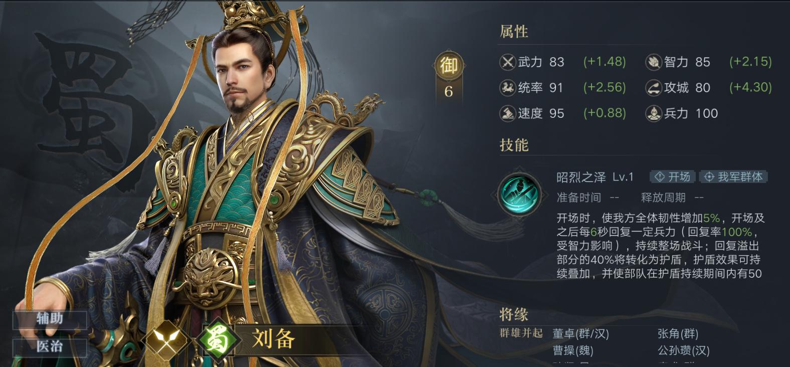 《荣耀新三国》刘备立绘图鉴