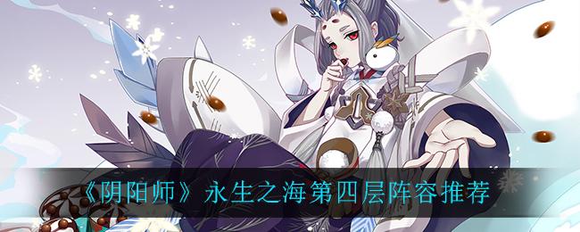 《阴阳师》永生之海第四层阵容推荐