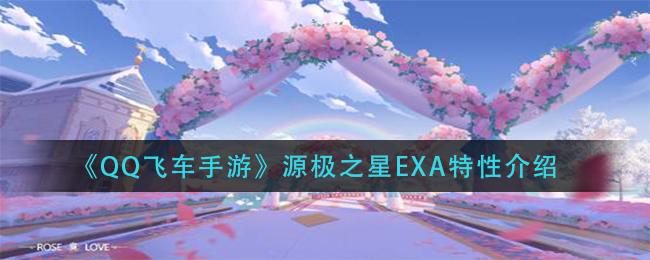 《QQ飞车手游》源极之星EXA特性介绍
