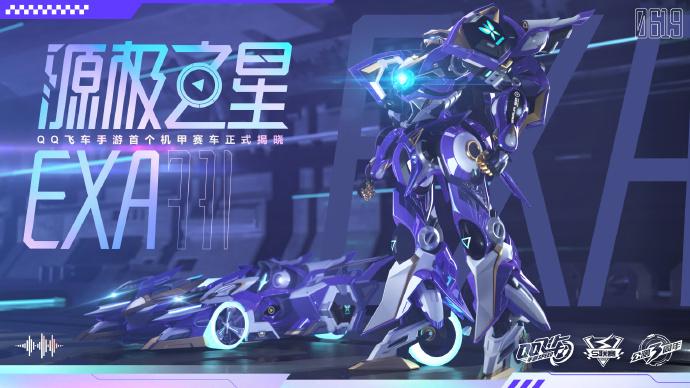 《QQ飞车》源极之星EXA上线时间介绍