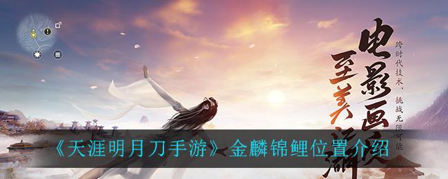 《天涯明月刀手游》金麟锦鲤位置介绍