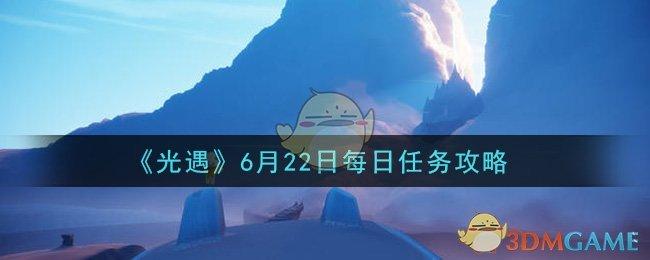 《光遇》6月22日每日任务攻略