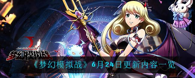 《梦幻模拟战》6月24日更新内容一览