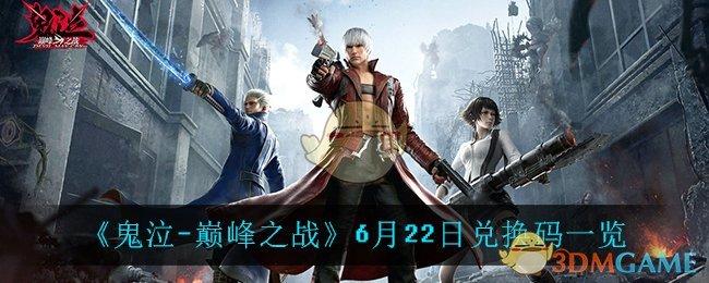 《鬼泣-巅峰之战》6月22日兑换码一览