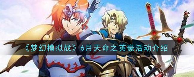 《梦幻模拟战》6月天命之英豪活动介绍