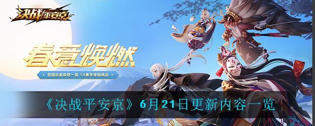 《决战平安京》6月21日更新内容一览