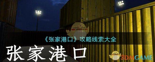 《孙美琪疑案:张家港口》攻略线索大全