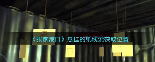 《孙美琪疑案:张家港口》五级线索——悬挂的纸2