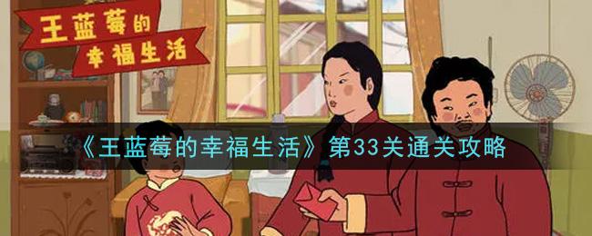《王蓝莓的幸福生活》第33关通关攻略