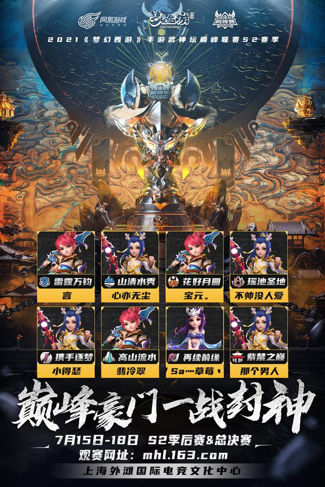 《梦幻西游》手游武神坛巅峰联赛S2季后赛&总决赛高燃开战!
