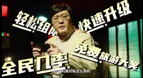 """大话组队计划今日开启 """"拆""""组专家王建国来拆台!?"""