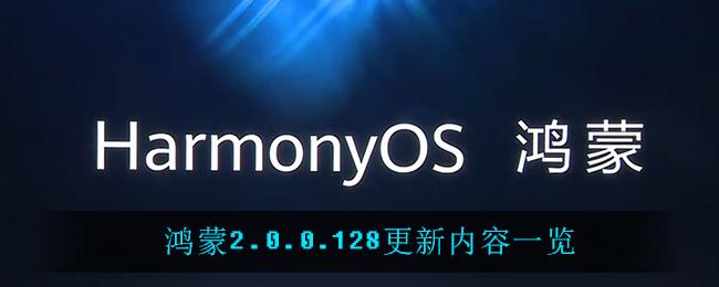 鸿蒙2.0.0.128更新内容一览