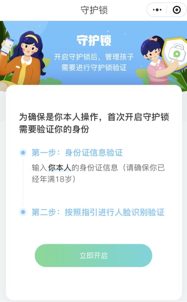 """腾讯游戏上线""""零点巡航""""功能 拒绝人脸认证将被纳入防沉迷监管"""
