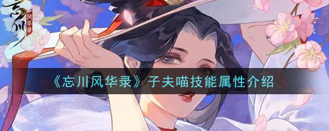 《忘川风华录》子夫喵技能属性介绍