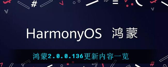 鸿蒙2.0.0.136更新内容一览
