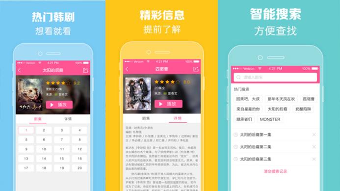手机看韩剧用哪个软件最好