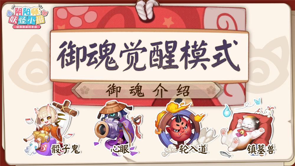 《阴阳师:妖怪小班》夏日派对测试今日开启