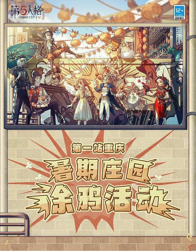 相约重庆  《第五人格》暑期庄园涂鸦活动首站将启