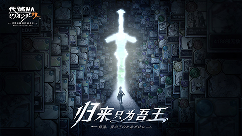 《代号MA》侠客新形象解禁,「百万亚瑟王」全员集结!
