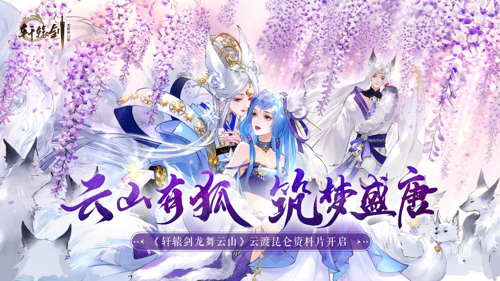 李振宁演绎两世爱恨,《轩辕剑龙舞云山》超级福利新服开启