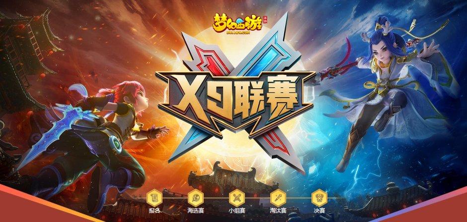 三界菁英集结,《梦幻西游》手游第19届X9联赛报名进行中!