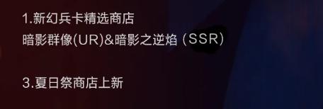 《最终幻想:勇气启示录幻影战争》7月14日更新内容一览