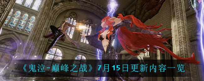 《鬼泣-巅峰之战》7月15日更新内容一览