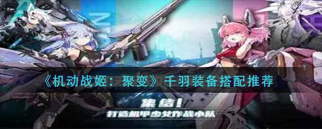 《机动战姬:聚变》千羽装备搭配推荐