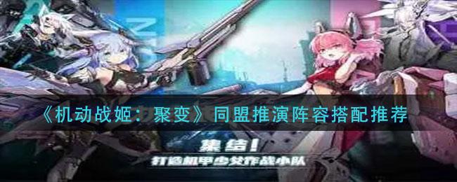 《机动战姬:聚变》同盟推演阵容搭配推荐