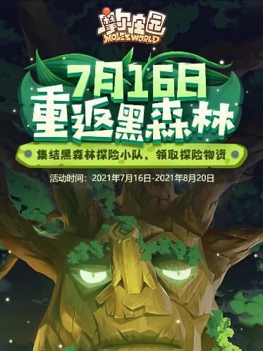 童年故事重续,《摩尔庄园》黑森林回归!