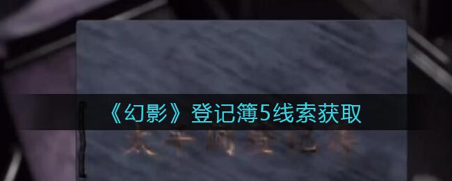 《孙美琪疑案:幻影》三级线索——登记簿5