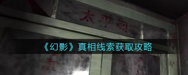《孙美琪疑案:幻影》一级线索——真相