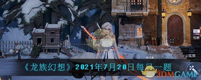 《龙族幻想》2021年7月20日每日一题